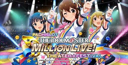 パチスロ アイドルマスター ミリオンライブ! シアターフェスティバル 演出 ハズレに関連した画像-01