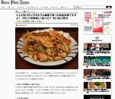 テレビ 番組 料理 バラエティ スタッフ ダウンタウン 松本人志 食品に関連した画像-02