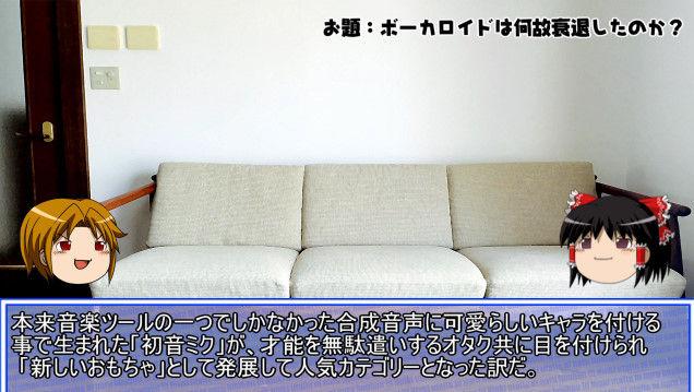 ニコニコ動画 ニコニコ ボーカロイド ボカロP 歌い手 衰退に関連した画像-04