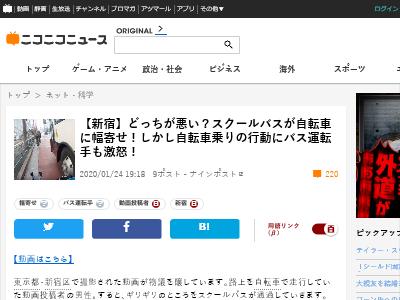 新宿 スクールバス 自転車 運転手に関連した画像-02