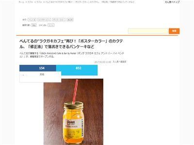 画材 メーカー ぺんてる 公式カフェ ラクガキカフェ メニュー ポスターカラー 消しゴム 修正液に関連した画像-02