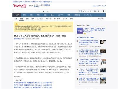 ヤクザ 山口組 喧嘩 抗争 東京都内 足立区に関連した画像-02
