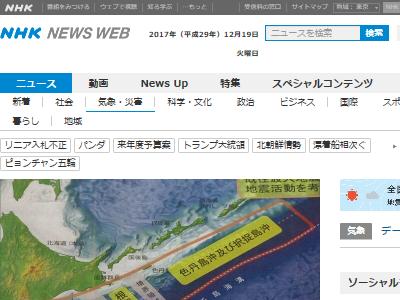 北海道 地震 可能性 切迫 地震調査委員会に関連した画像-02