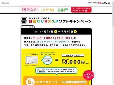 3DSに関連した画像-02