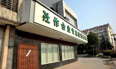 ニセ銀行 中国に関連した画像-01