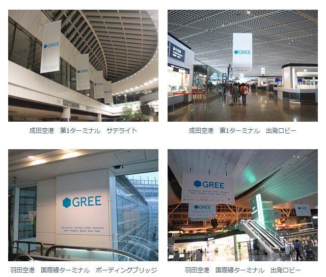 20120409-gree_airport_haneda_narta_main