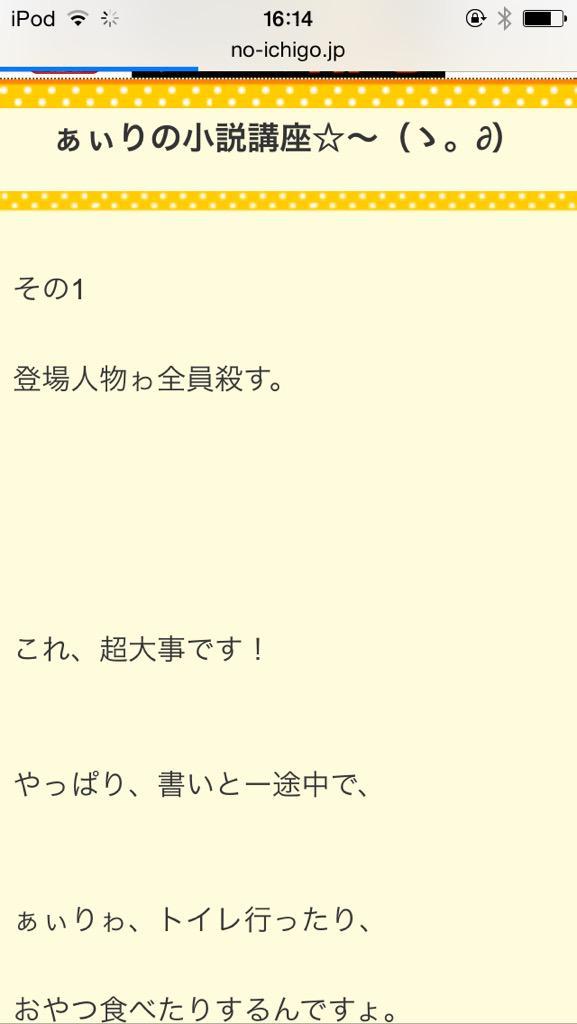 ツイッター 小説 ぁぃり 中3に関連した画像-03