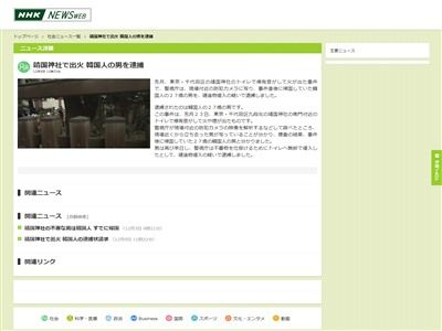 靖国神社 爆発 韓国 逮捕に関連した画像-01