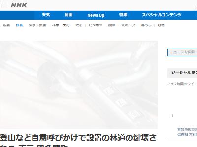 新型コロナ 東京 外出自粛 奥多摩 バリケード 破壊に関連した画像-02