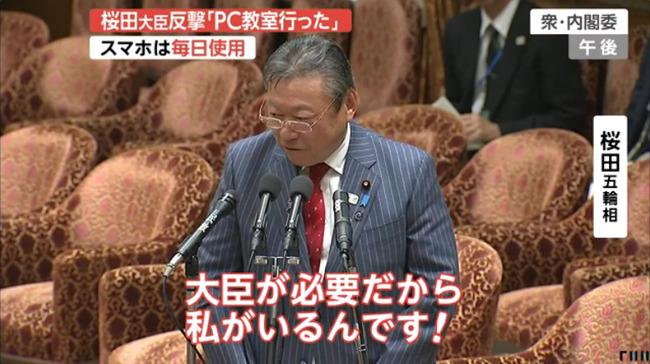 桜田PCスマホクラウド答弁に関連した画像-16
