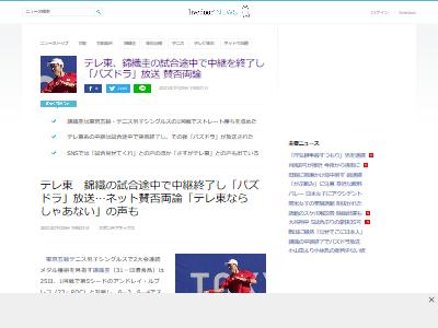 テレ東五輪中断パズドラ放送に関連した画像-02
