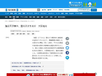 強姦冤罪事件 国賠請求 棄却 大阪地裁 に関連した画像-02