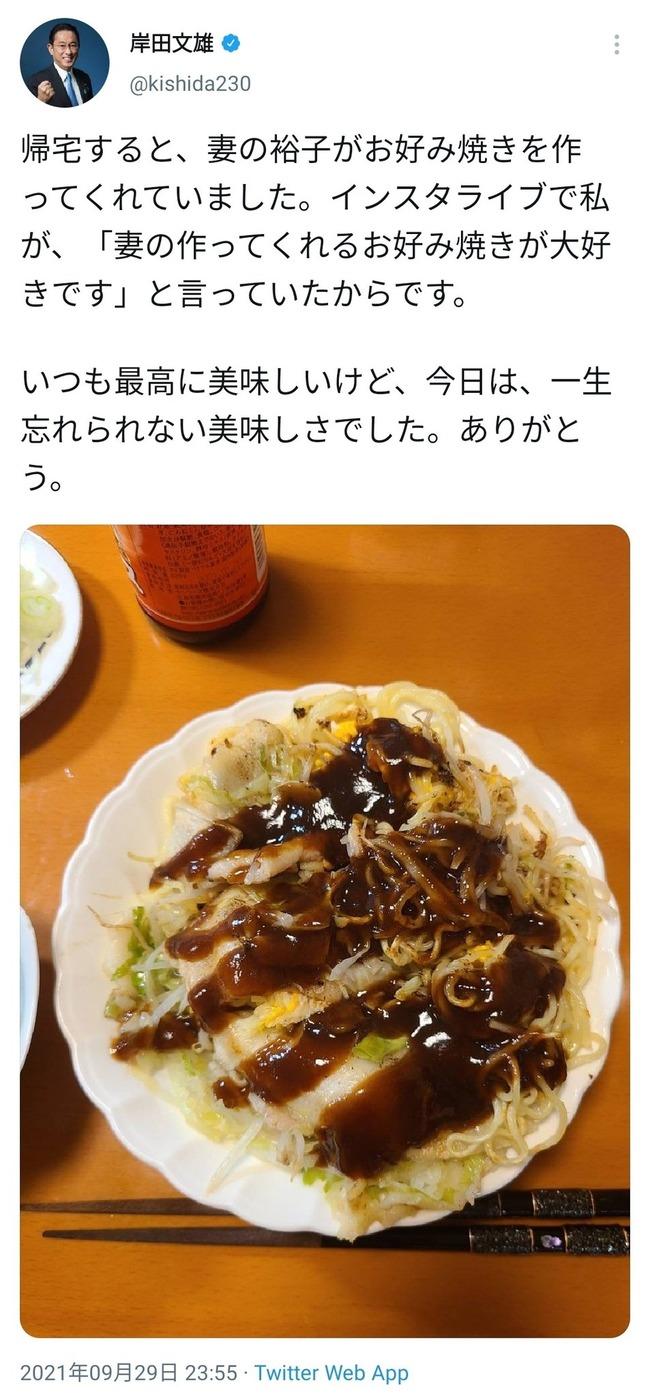 岸田総理 総理大臣 岸田文雄 晩ごはん お好み焼き 妻に関連した画像-04