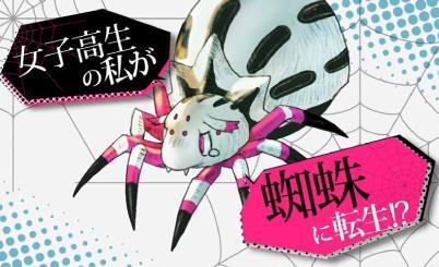 蜘蛛ですが、なにか? なろう ラノベ アニメ化に関連した画像-01