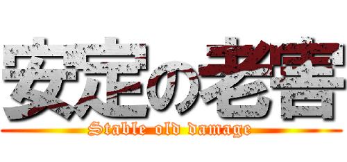 大阪 優先席 トラブル ナイフ 殺人未遂に関連した画像-01