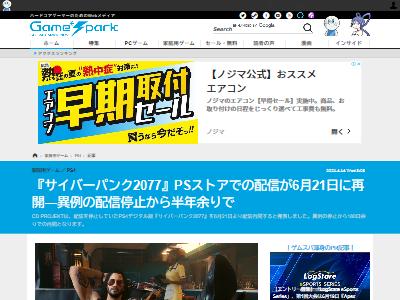 サイバーパンク2077PS4版配信再開に関連した画像-02