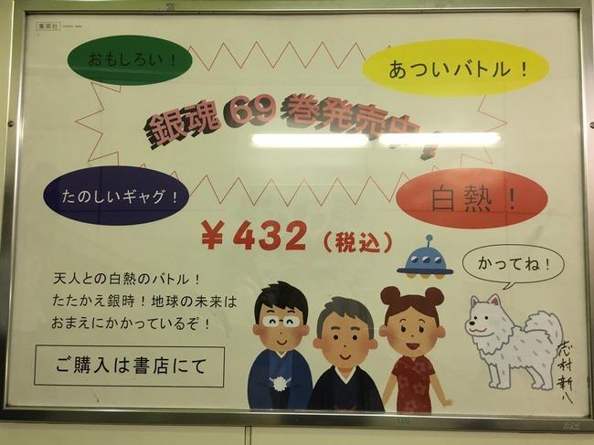 銀魂 新宿駅 宣伝ポスター ギャグに関連した画像-10