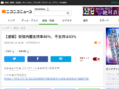 安倍内閣 安倍晋三 世論調査に関連した画像-02