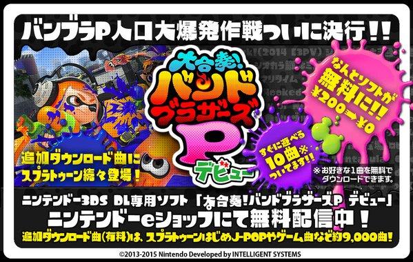 大合奏!バンドブラザーズP デビュー  任天堂 3DSに関連した画像-01