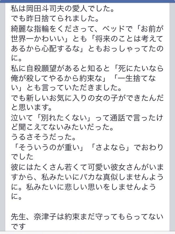 オタキング 岡田斗司夫 ピョコタンに関連した画像-03