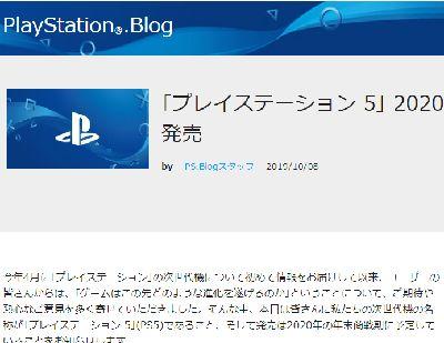 【速報】プレイステーション5、2020年末に発売決定!!