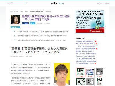 豊田真由子 赤ちゃん言葉 罵倒 動画 公開 秘書 あるんでちゅか?に関連した画像-02
