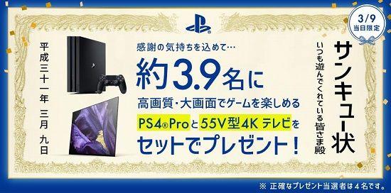 PS4Pro大画面テレビプレゼントキャンペーンに関連した画像-01