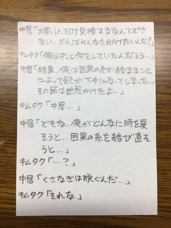 SMAP スマップ 解散 木村拓哉 中居正広 草なぎ剛 タイムリープ タイムスリップ 小説 ツイッターに関連した画像-04