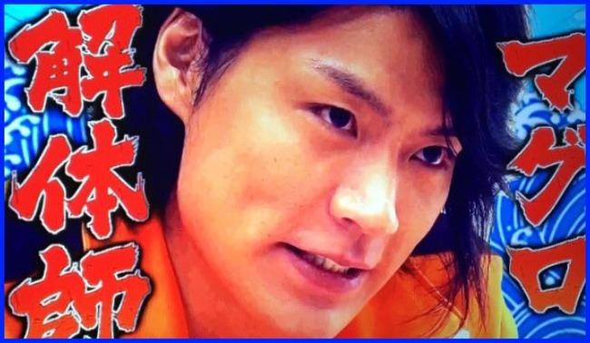 ジャニーズ キスマイ 横尾歩 超難関 資格 マグロ解体師1級 合格に関連した画像-01