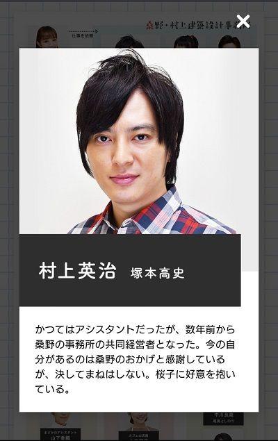 まだ結婚できない男阿部寛公式サイトに関連した画像-03
