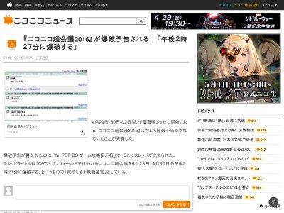 ニコニコ超会議 握手 爆破予告に関連した画像-02