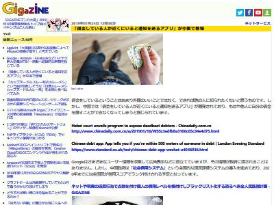中国 債務者通知アプリ 社会信用システムに関連した画像-02
