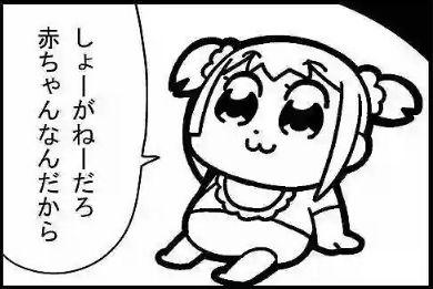 夫婦 ポプテピピック アニメに関連した画像-01