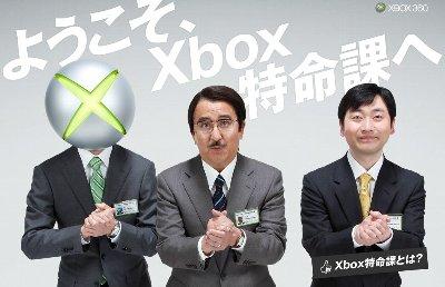 Xbox特命課