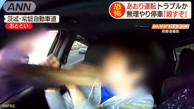 危険運転 DQN あおり運転に関連した画像-04