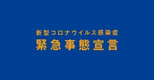 緊急事態宣言 政府 延長 新型コロナウイルスに関連した画像-01