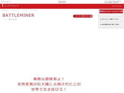 バトルマイナー BATTLEMINER 3DS マインクラフトに関連した画像-02