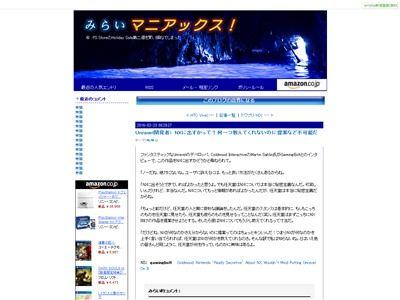 任天堂 NX 秘密主義に関連した画像-02