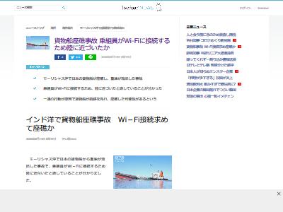 商船三井 貨物船 モーリシャス 座礁 原因 WiFiに関連した画像-02