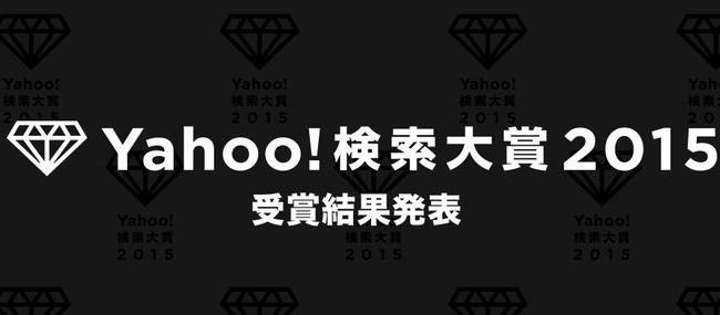 ヤフー 検索大賞 2015 EXILE 暗殺教室 金田朋子 モンストに関連した画像-01