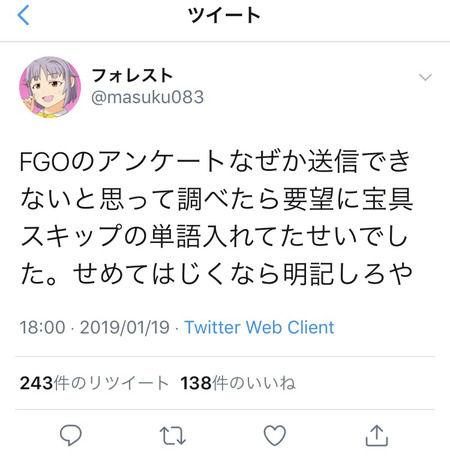 FGO ユーザーアンケート 宝具スキップ NGワードに関連した画像-02