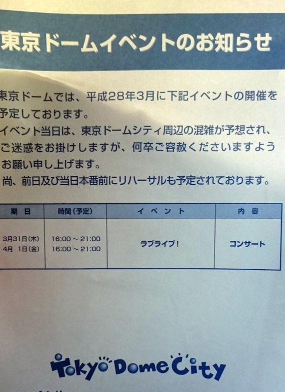 ラブライブ! ファイナルライブ 公演 予定時間 に関連した画像-03