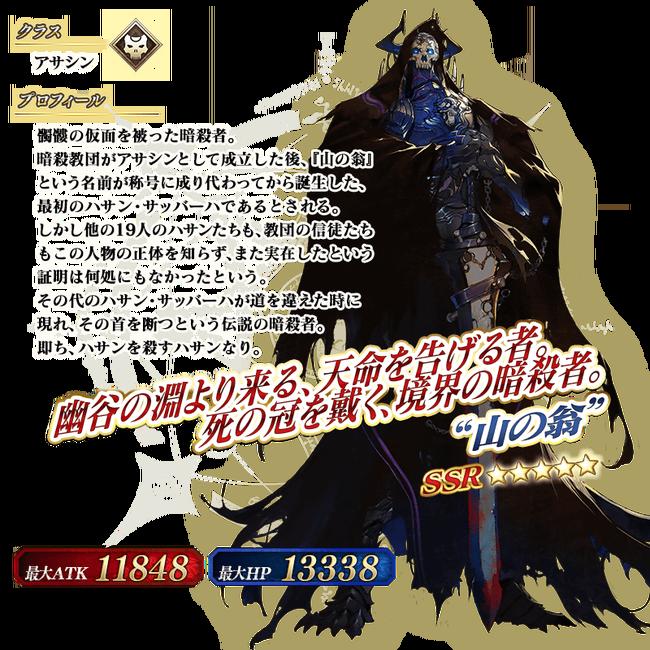FGO Fate フェイトグランドオーダー 山の翁 キングハサン 実装 ガチャに関連した画像-05