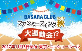 戦国BASARA ファンミーティング 新作発表に関連した画像-01