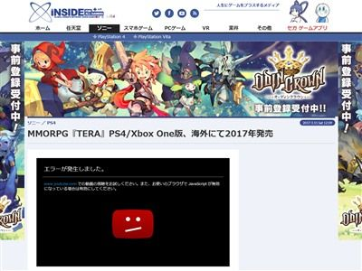 TERA MMORPG オンラインゲームに関連した画像-02