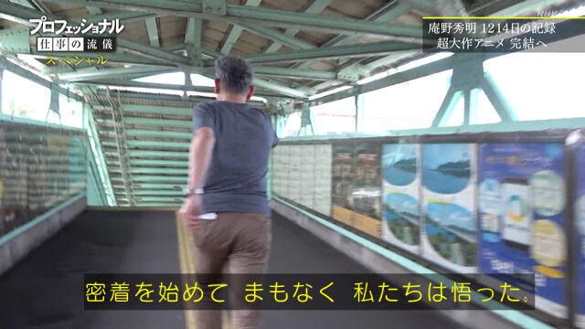 庵野秀明 プロフェッショナル 仕事の流儀 NHK シン・エヴァンゲリオン 密着取材に関連した画像-02