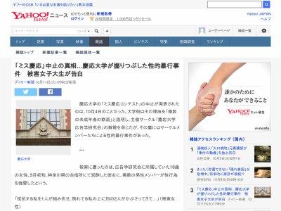 ミス慶応 ミスコン 慶應義塾 中止 婦女暴行 性的暴行に関連した画像-02