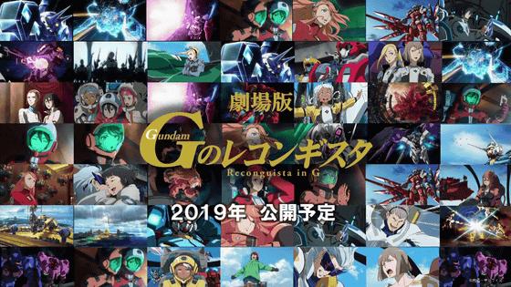 劇場版 ガンダム Gのレコンギスタ 世界初上映 富野総監督に関連した画像-01