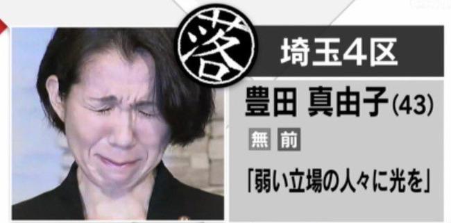 豊田真由子 このハゲー 落選に関連した画像-01