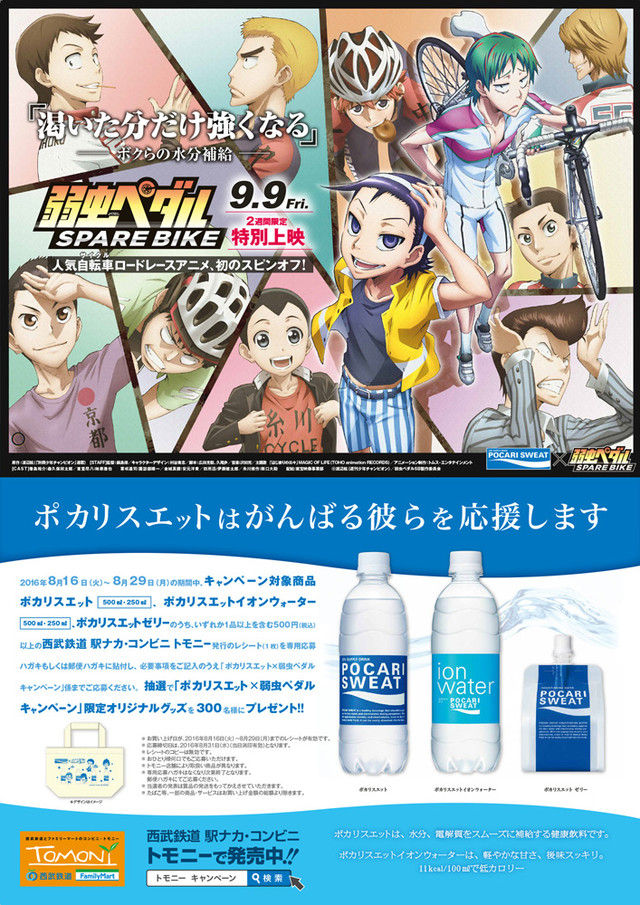 news_xlarge_yowapeda_seibu_poster